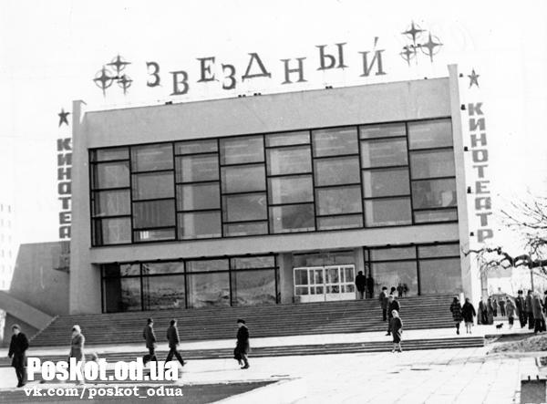 Новый кинотеатр в поселке Котовского «Звездный». Одесса. Фото И. Павленко. 1977 г.