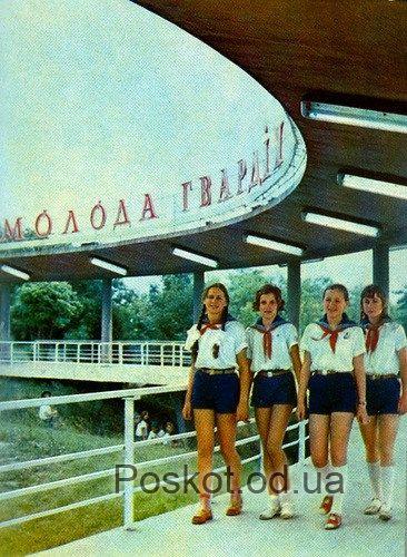 Лагерь Молодая Гвардия