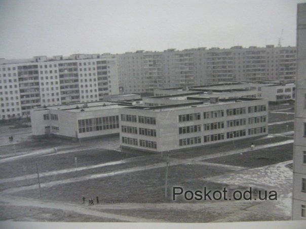 17 школа, посёлок Котовского, Одесса