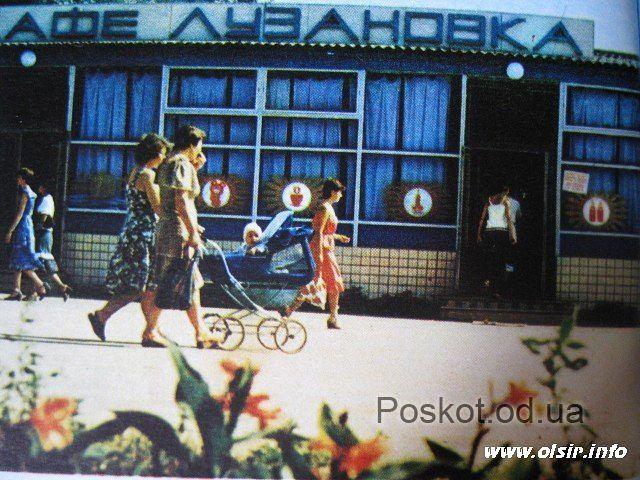 """Кафе """"Лузановка"""", посёлок Котовского."""