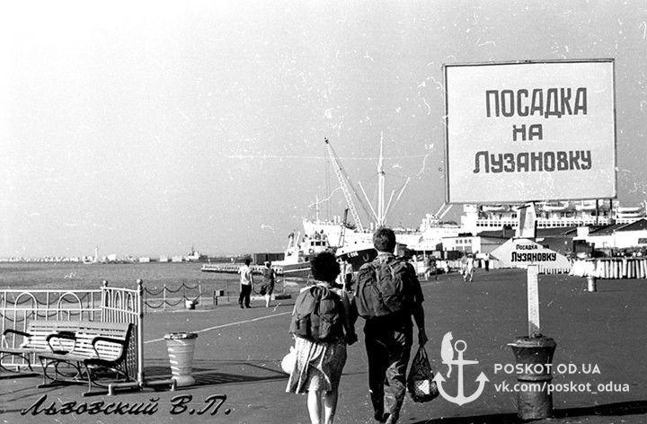 Посадка на Лузановку