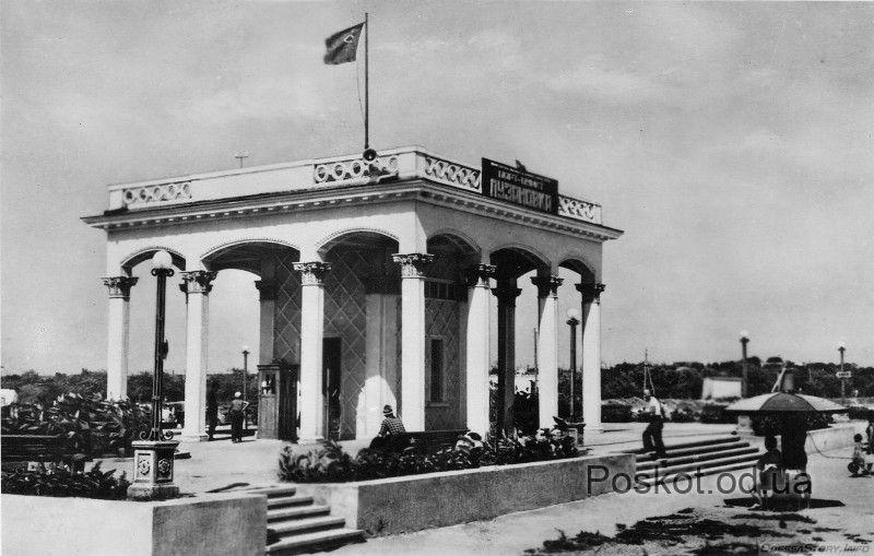Лузановка 1980