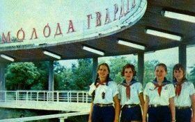 Молодая Гвардия в прошлом.
