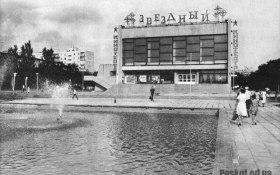 Кинотеатр Звёздный в прошлом
